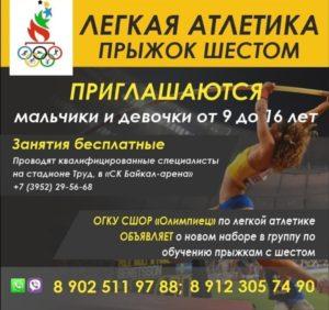Набор в отделение легкой атлетики